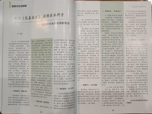 国家级刊物发表有关慈善课的文章 (2)_副本_副本.jpg