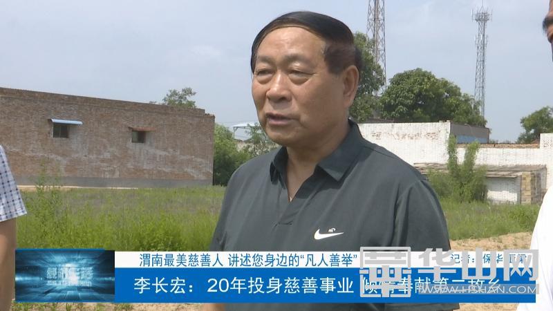 【最美慈善人】李长宏:20年投身慈善事业倾情奉献第二故乡