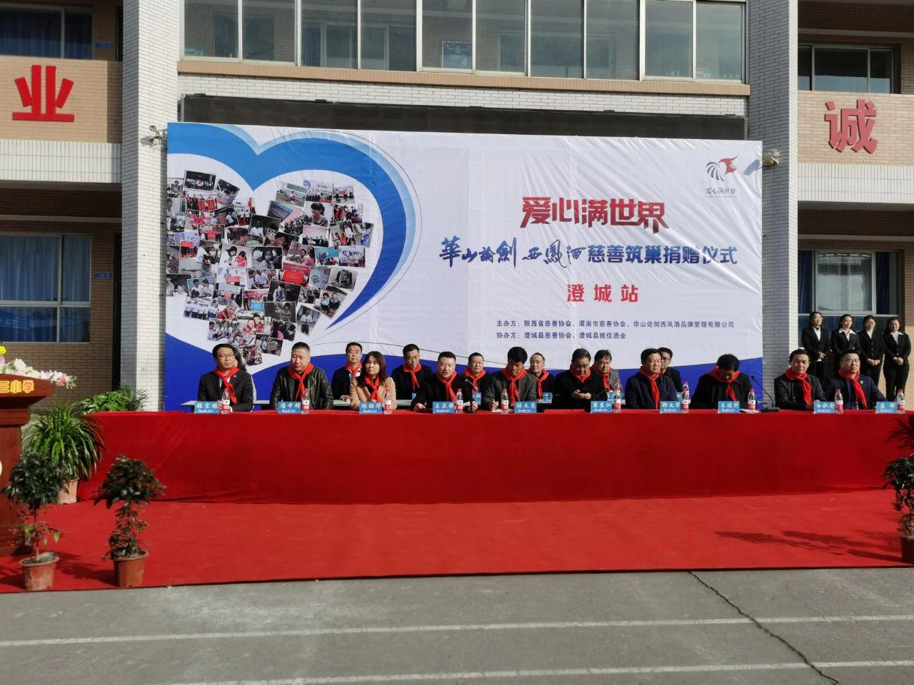 澄城县慈善协会举行华山论剑爱心满世界慈善筑巢活动捐赠仪式