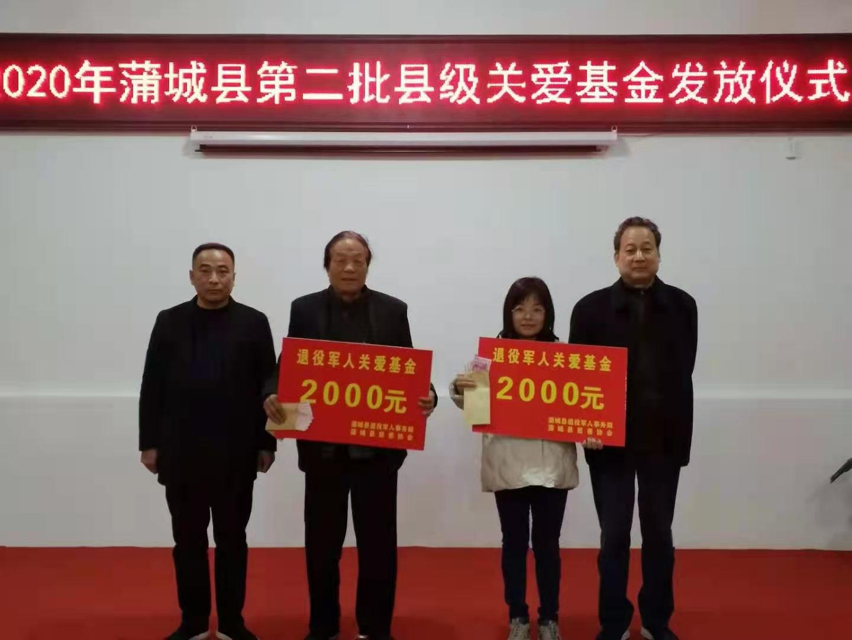 蒲城县慈善协会、退役军人事务局开展为贫困退役军人送温暖活动