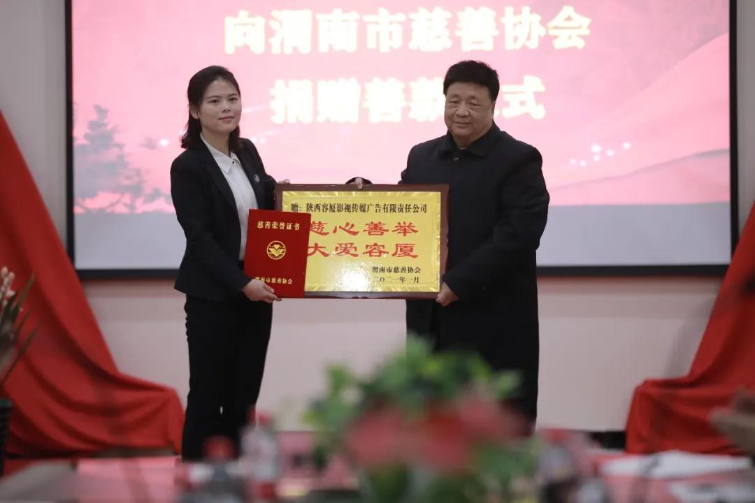 渭南市慈善协会主题党日暨慈善捐赠活动在 陕西容厦集团举行