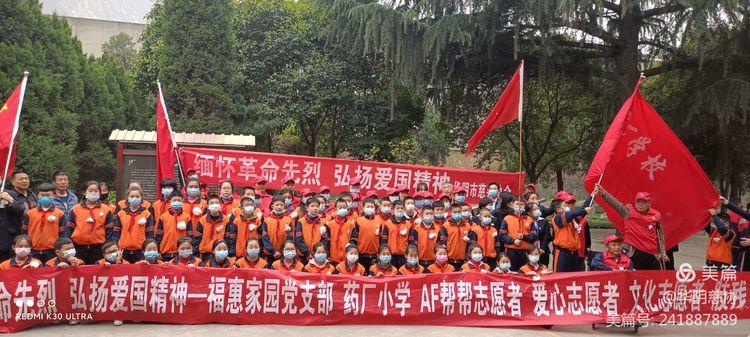 华阴市慈协开展清明祭英烈活动