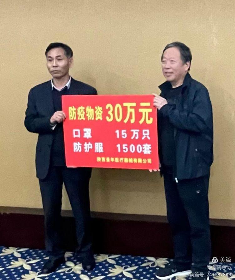 爱心企业向华阴慈协捐赠30余万元防疫物资