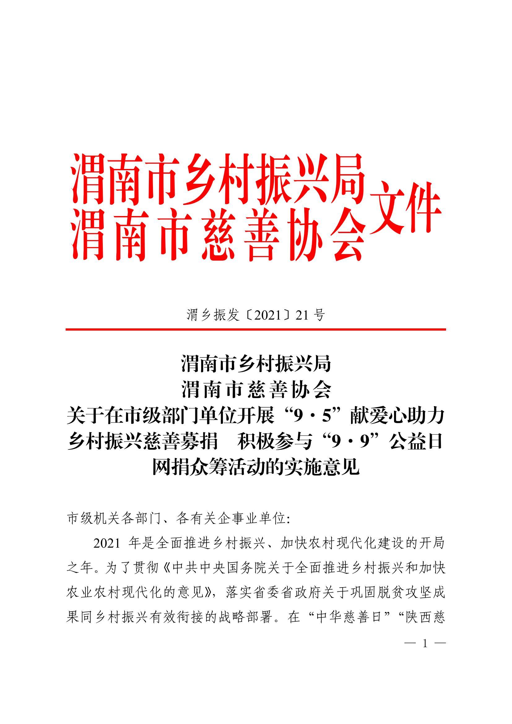 联合发文〔2021〕号-市直9·5献爱心慈善募捐(2)_00.jpg