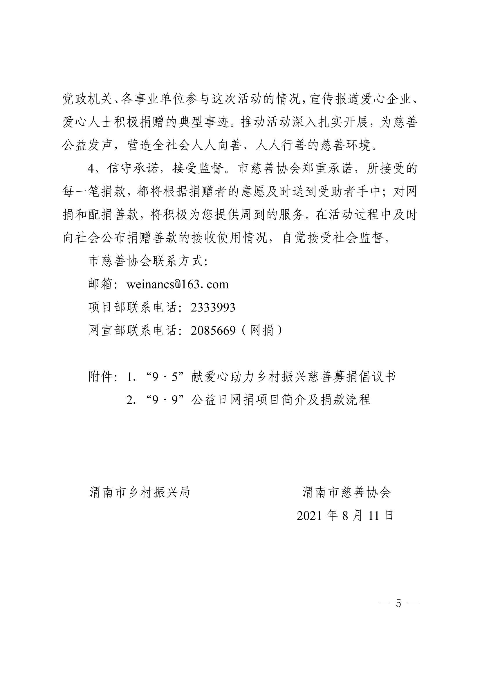 联合发文〔2021〕号-市直9·5献爱心慈善募捐(2)_04.jpg
