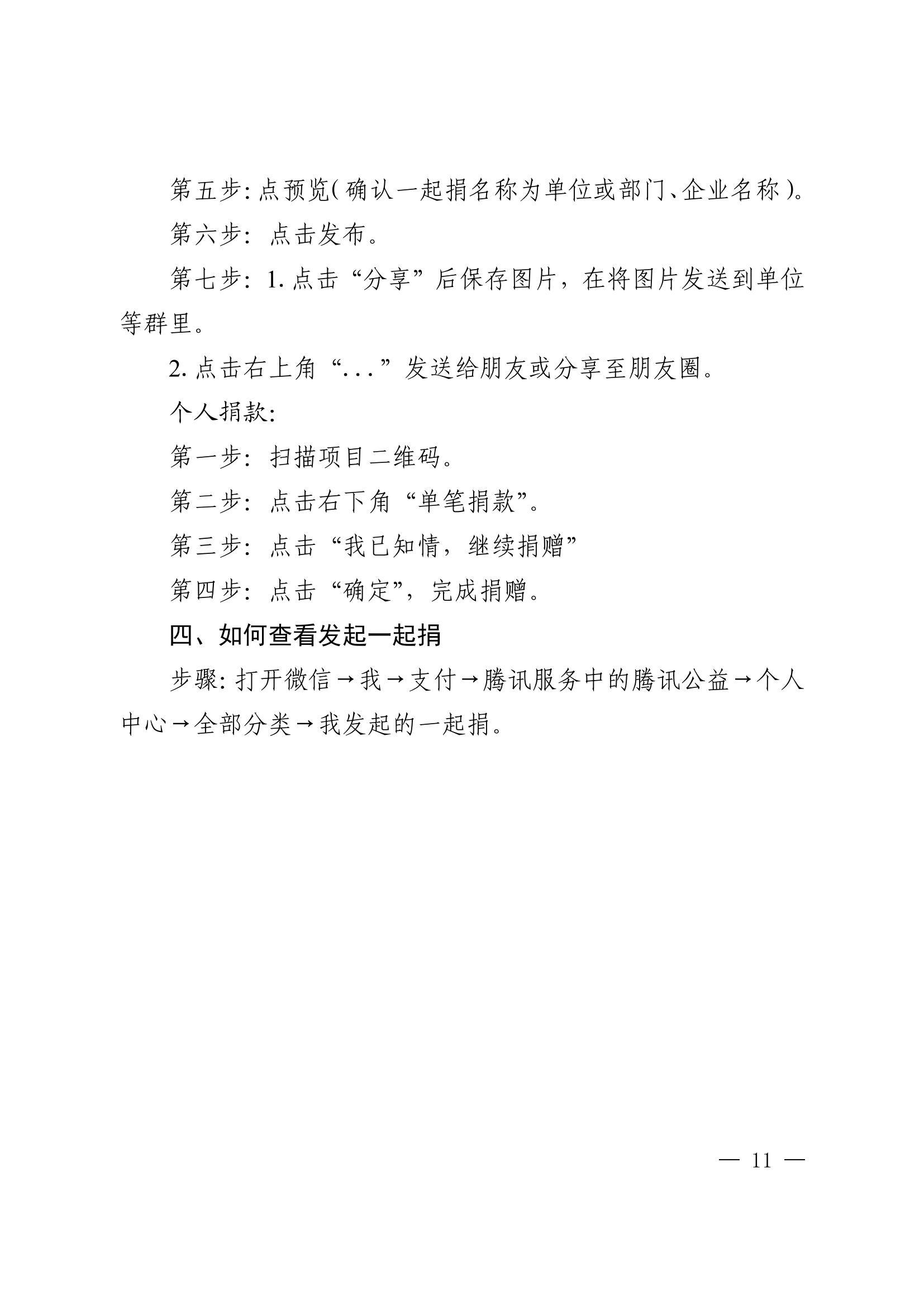 联合发文〔2021〕号-市直9·5献爱心慈善募捐(2)_10.jpg