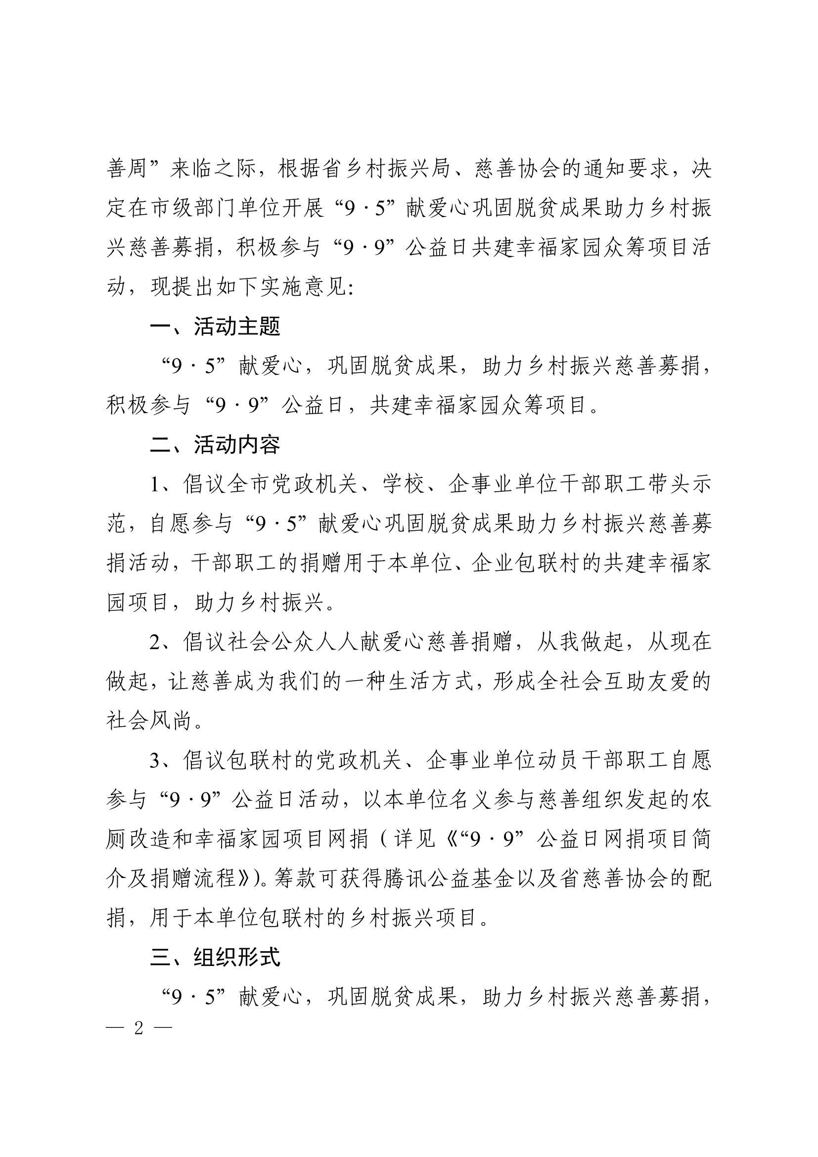 联合发文〔2021〕号-市直9·5献爱心慈善募捐(2)_01.jpg