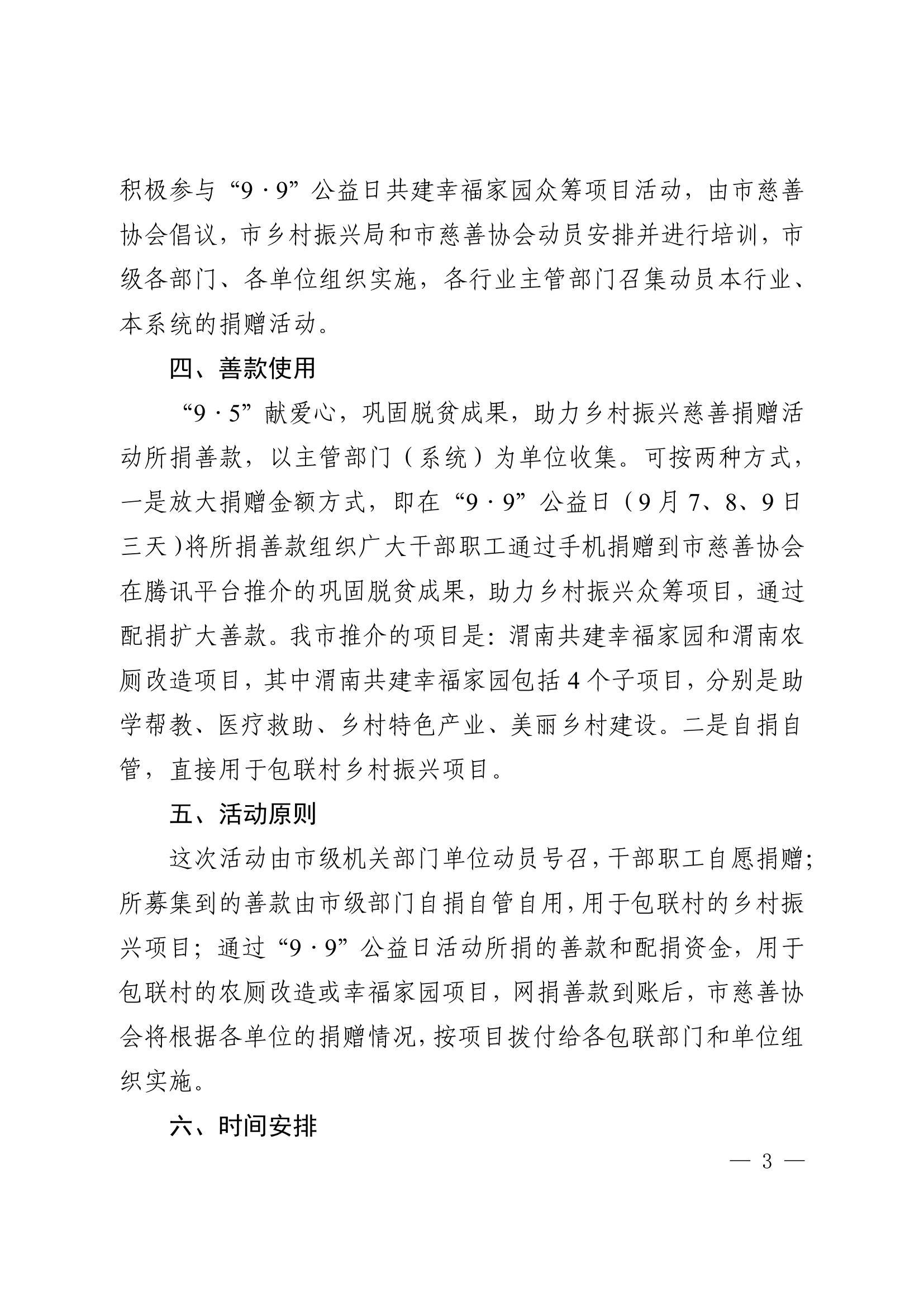 联合发文〔2021〕号-市直9·5献爱心慈善募捐(2)_02.jpg