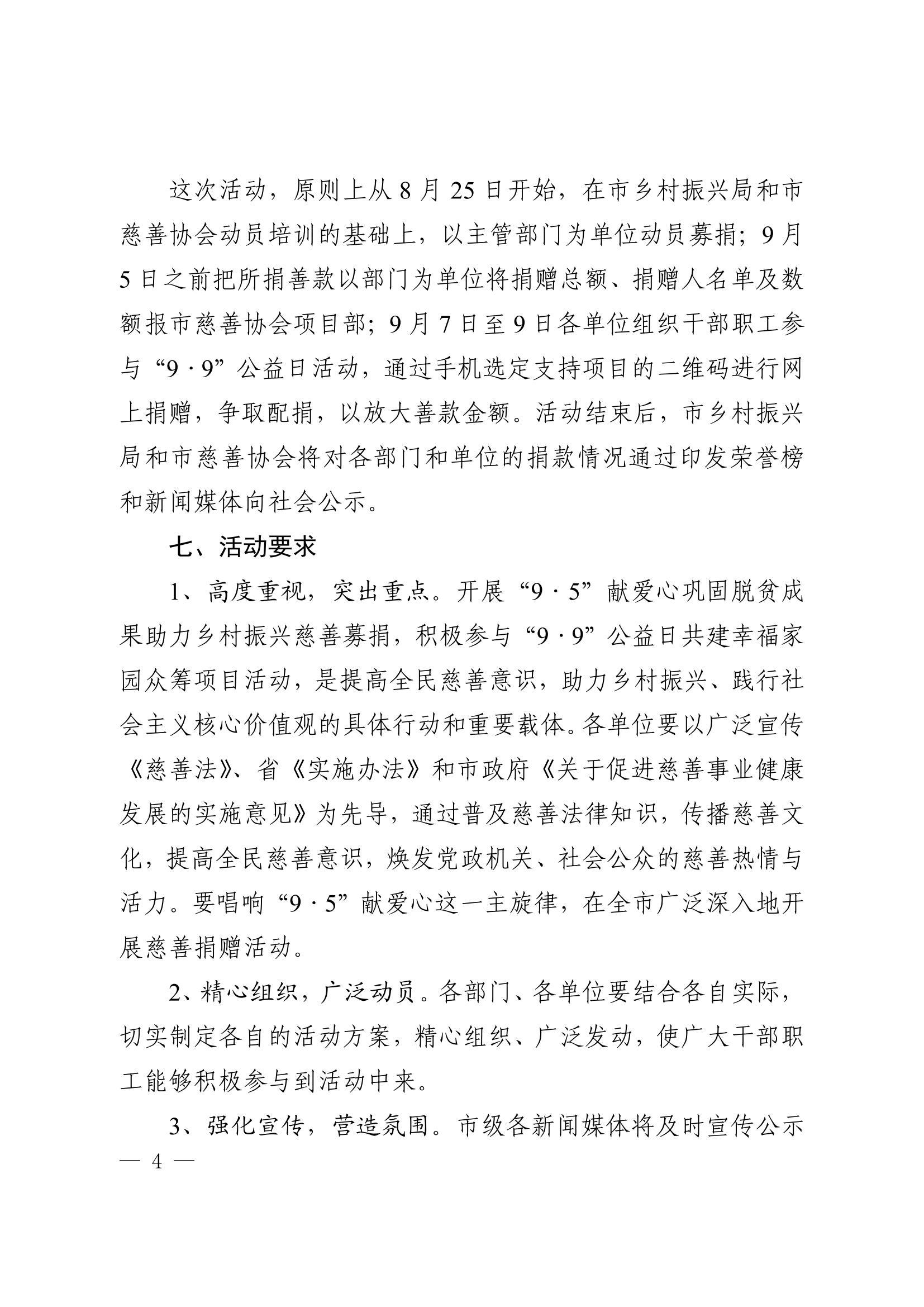 联合发文〔2021〕号-市直9·5献爱心慈善募捐(2)_03.jpg