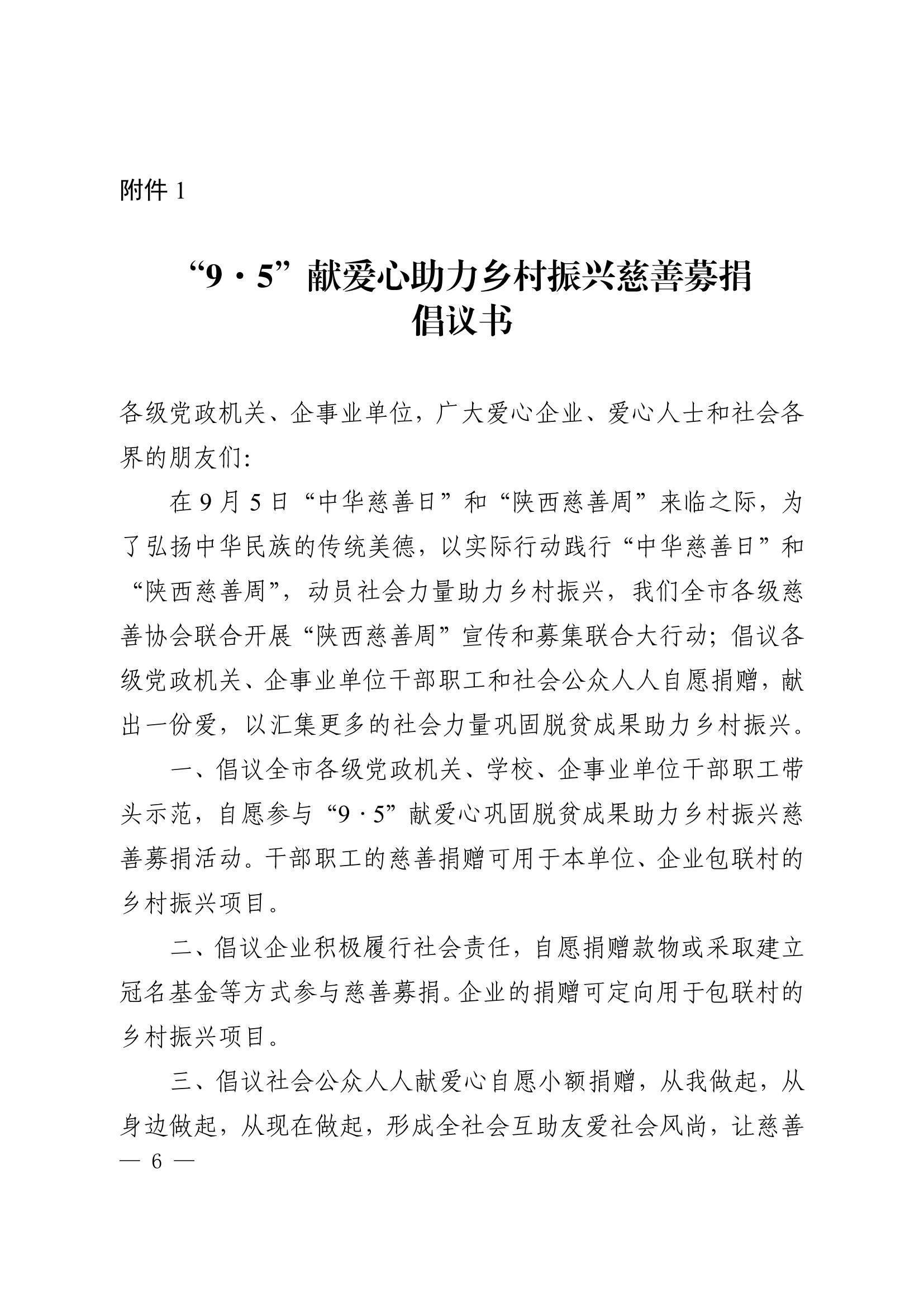 联合发文〔2021〕号-市直9·5献爱心慈善募捐(2)_05.jpg