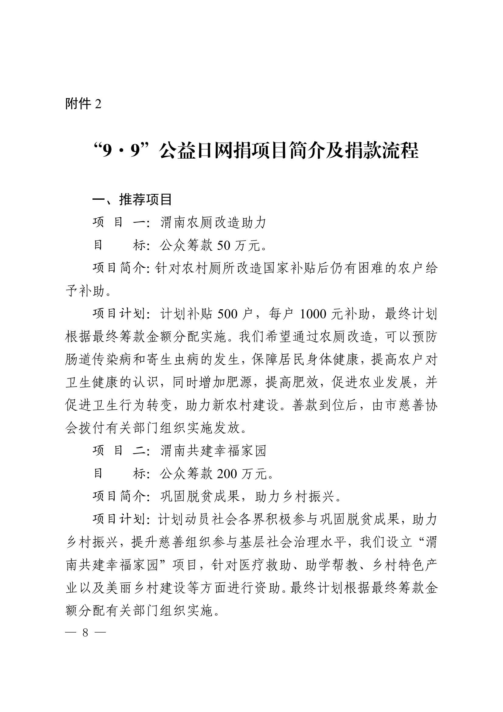 联合发文〔2021〕号-市直9·5献爱心慈善募捐(2)_07.jpg