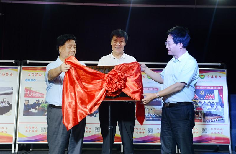渭南市举办慈善老年大学揭牌仪式(组图)